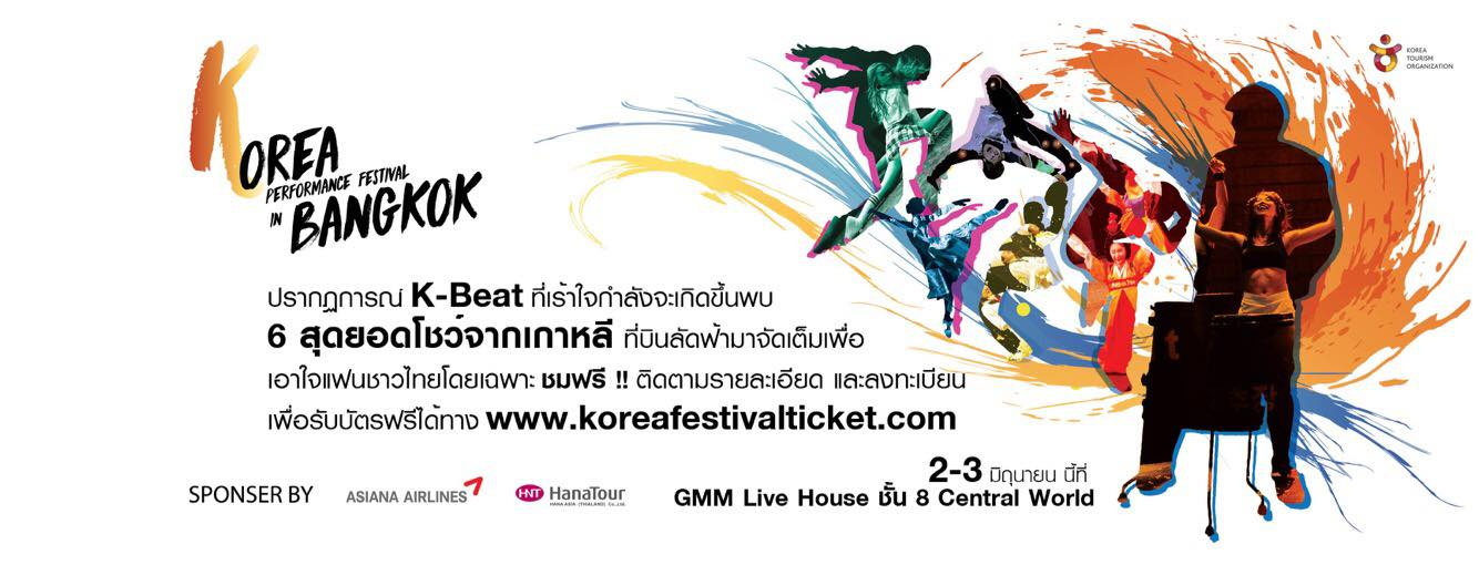 Korea Performance Festival in Bangkok 2017