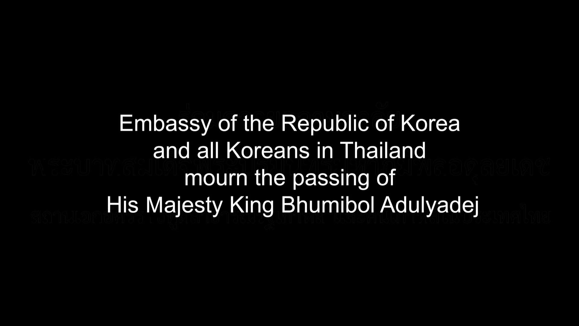 Korea joins hands to mourn for Thailand at Sanam Luan 15 Nov. 2016