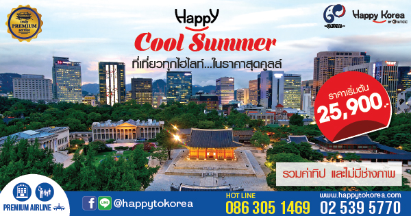 Happy Cool Summer