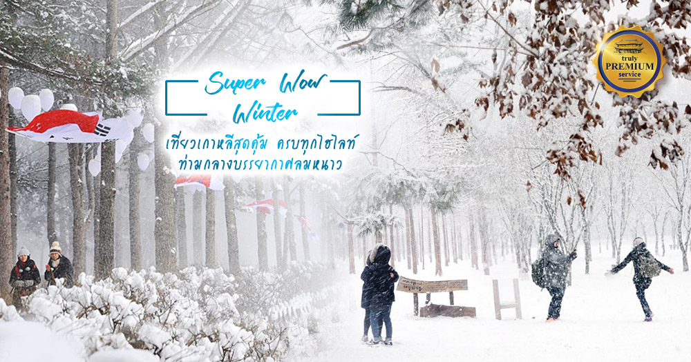 Happy Super Wow Winter