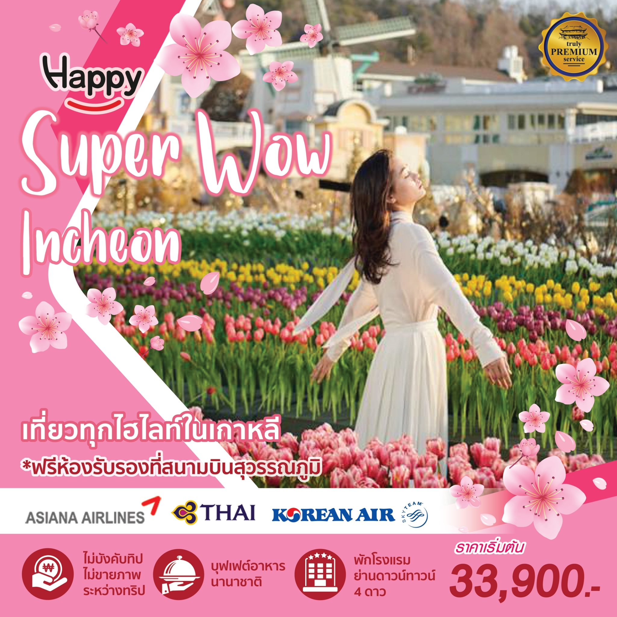 Happy Super Wow Spring